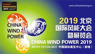 2019北京国际风能展
