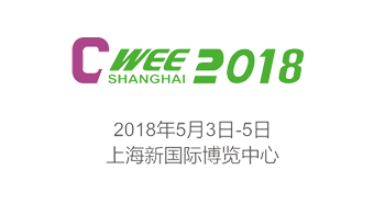 CWEE2018中国(上海)国际风能展览会