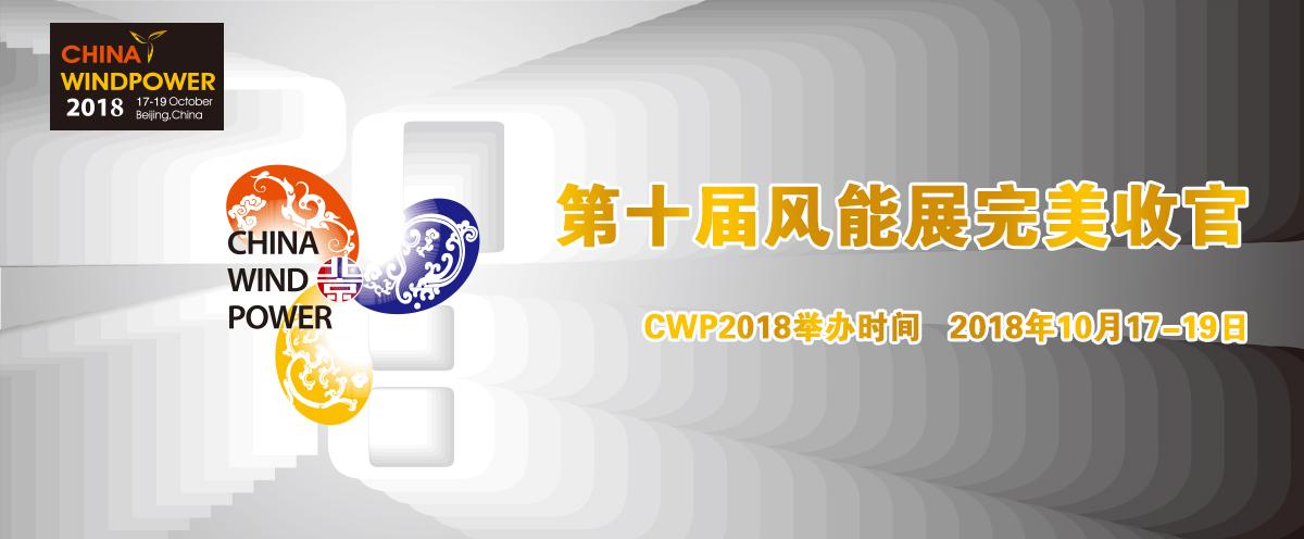 2018北京国际风能大会暨展览会