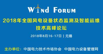 WIND FORUM 2018全国风电设备状态监测及智能运维技术高峰论坛将于8月在无锡召开