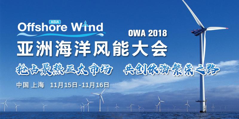 2018亚洲海洋风能大会11月即将登陆上海