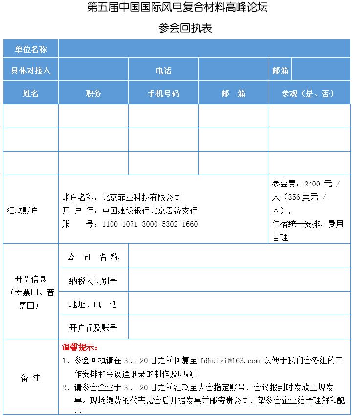关于召开第五届中国国际风电复合材料高峰论坛的通知
