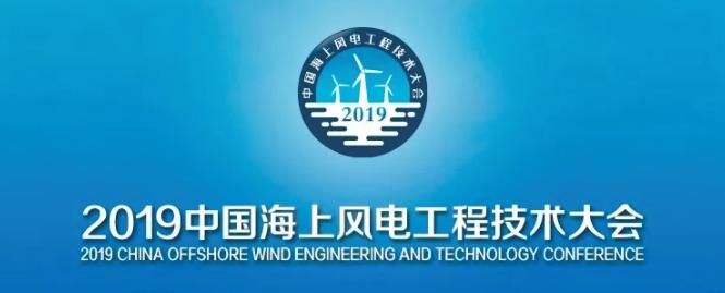 """""""2019中国海上风电工程技术大会""""报名通道正式开启!"""