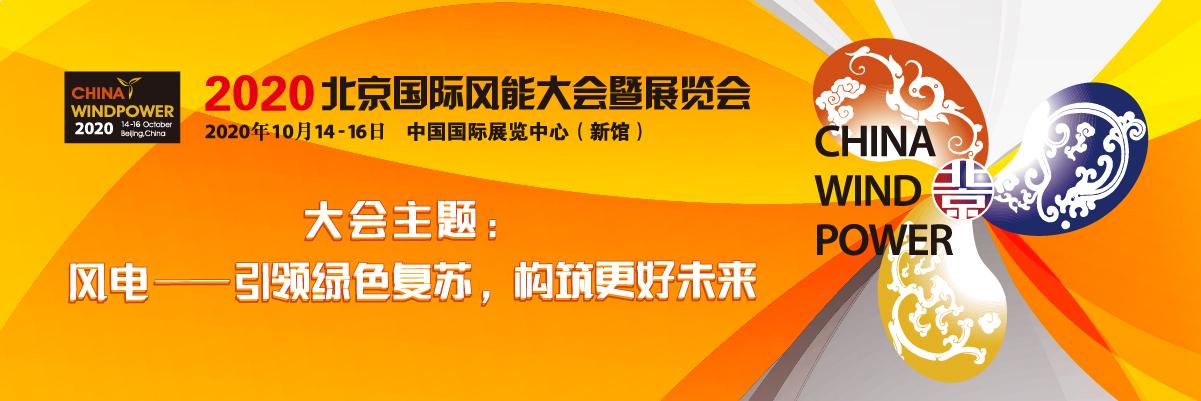 2020北京国际风能大会 中国石化长城润滑油全面润滑解决方案即将展出