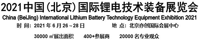 2021中国(北京)国际锂电技术装备展览会