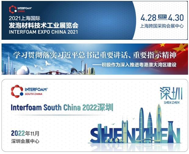 Interfoam发泡材料展落户深圳,双展联动赋能亚洲发泡材料市场