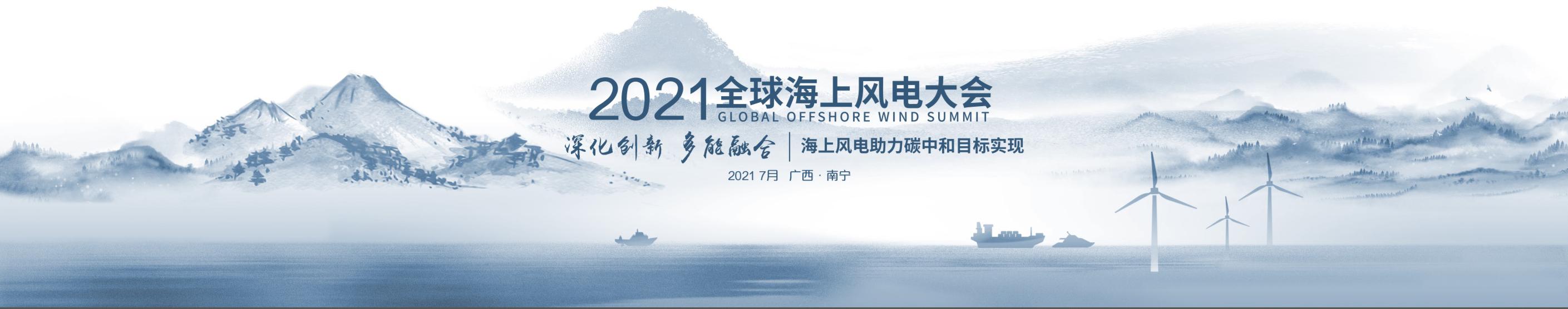全球最大海上风电大会就在下周三,广西南宁